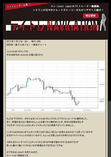 2013 年 7 月 3 日(水) NAVI-068 AUDUSD(豪ドル米ドル)1間足 ...