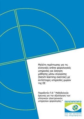 Μεθοδολογία έρευνας για την αξιολόγηση των ελληνικών ...