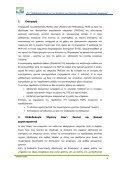 Μεθοδολογία έρευνας για την αξιολόγηση των ελληνικών ... - Page 4