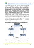 Μεθοδολογία έρευνας για την αξιολόγηση των ελληνικών ... - Page 5