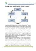 Μεθοδολογία έρευνας για την αξιολόγηση των ελληνικών ... - Page 6
