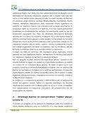 Μεθοδολογία έρευνας για την αξιολόγηση των ελληνικών ... - Page 7