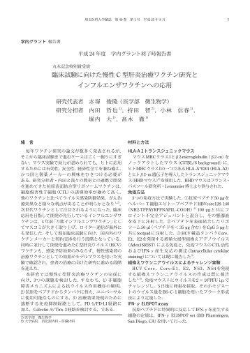 学内グラント終了時報告書PDF 一括 (9.4 MB) - 埼玉医科大学