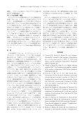 学内グラント終了時報告書PDF 一括 (9.4 MB) - 埼玉医科大学 - Page 5