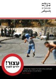 ילדים לפניך - B'Tselem