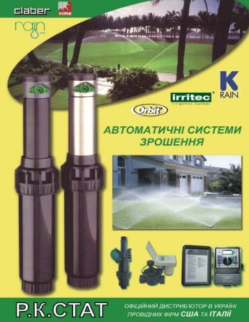 Catalogue Rotors 2005