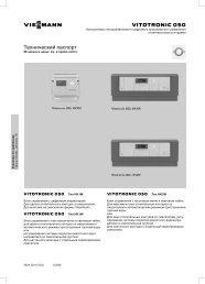 Технический паспорт на Viessmann Vitotronic 200-H тип HK1M ...