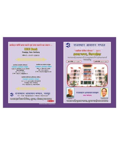 1. SFS HIG, MIG-B, MIB-A & LIG, Nimbahera - Rajasthan Housing ...