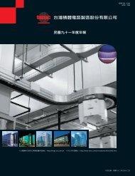 91年度公司年報 - TSMC