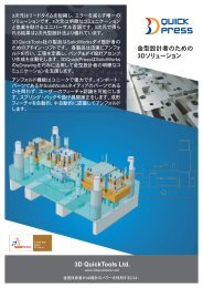 3D QuickTools Ltd. 金型設計者のための 3D ... - 3DQuickPress