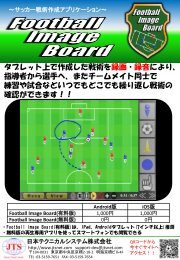 Football Image Board - 日本テクニカルシステム株式会社(JTS)