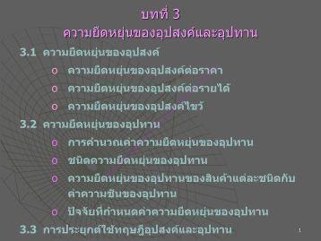 D - UTCC e-Learning - มหาวิทยาลัยหอการค้าไทย