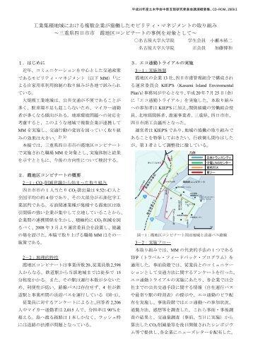 工業集積地域における複数企業が協働したモビリティ ... - 名古屋大学