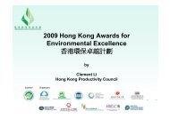 Hong Kong Awards for Environmental Excellence Speaker