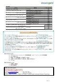 出発日 - JTB - Page 2