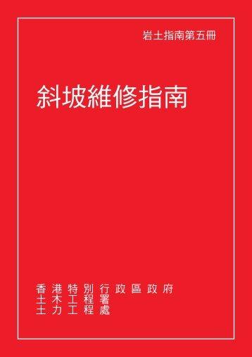 PDF 檔案下載(2.88MB) - 土木工程拓展署