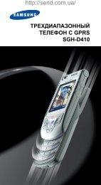 Samsung SGH-D410 cкачать инструкцию бесплатно. - Send.com.ua
