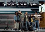 Nokia N81 cкачать инструкцию бесплатно. - Send.com.ua