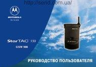 Motorola StarTac130 cкачать инструкцию бесплатно. - Send.com.ua