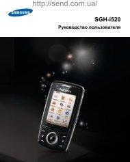 Samsung SGH-i520 cкачать инструкцию бесплатно. - Send.com.ua