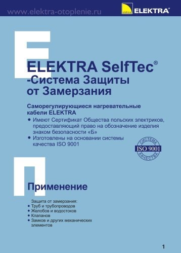 SelfTec нагревательные кабели - Elektra