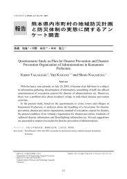 報告 - 日本自然災害学会