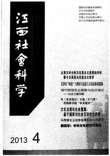 Page 1 Page 2 学子语类当代英美马克思主义研究【两篇】 从莱文对 ...