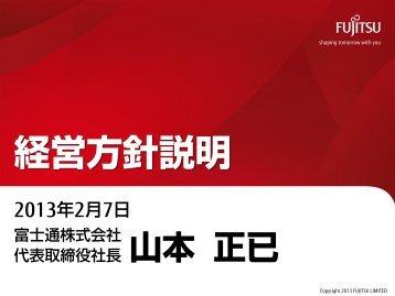 経営方針説明 - Fujitsu