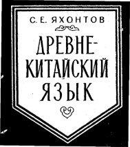 Древне-китайский язык - Biblio.nhat-nam.ru