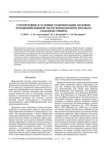 стратиграфия и условия седиментации ... - Меловой период