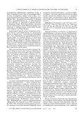 стратиграфия и условия седиментации ... - Меловой период - Page 3