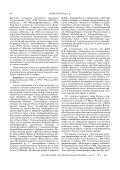стратиграфия и условия седиментации ... - Меловой период - Page 4