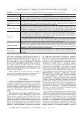 стратиграфия и условия седиментации ... - Меловой период - Page 5