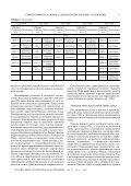 стратиграфия и условия седиментации ... - Меловой период - Page 7