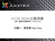 Joomla / Mambo 簡介