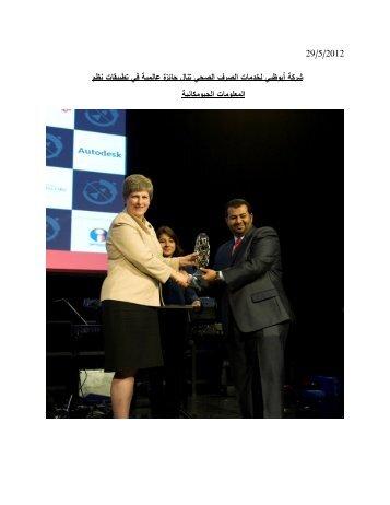 شركة أبوظبي لخدمات الصرف الصحي تنال جائزة عالمية في ... - adssc