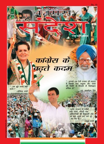 April - 2009 - Congress Sandesh