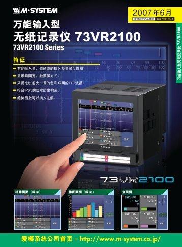 万能输入型无纸记录仪73VR2100 - M-System