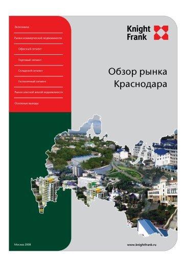 Обзор рынка Краснодара