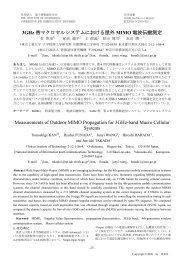3GHz帯マクロセルシステムにおける屋外MIMO電波伝搬 ... - 東京工業大学