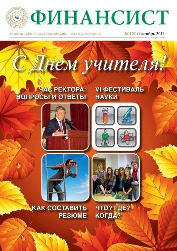 """""""Финансист"""" №121/октябрь 2011 г. - Финансовый Университет ..."""