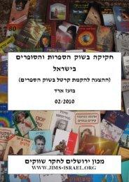 חקיקה בשוק הספרות והסופרים בישראל