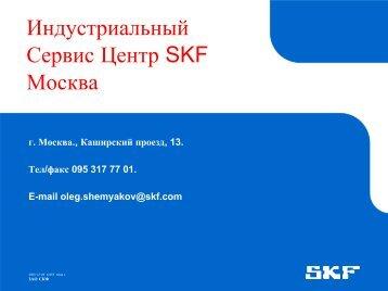 Индустриальный Сервис Центр SKF Москва