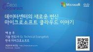 03292013 - Microsoft Cloud Story @ Cisco Connect - TechNet Blogs