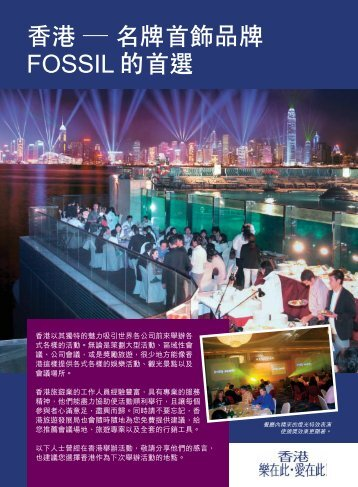 """香港!"""" FOSSIL的首選 - Discover Hong Kong"""