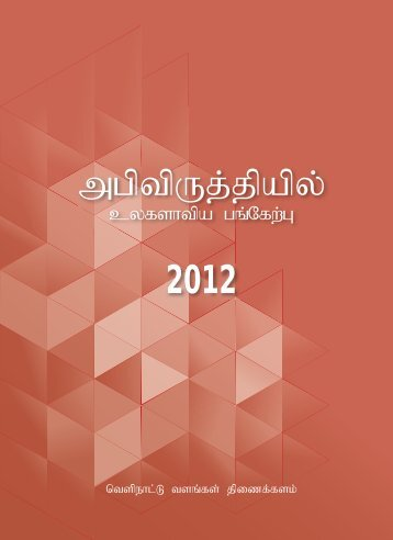 Tamil Front Pages 1.indd - Department of External Resources