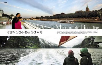Memorable Boat T rip Memorable Boat T rip - 연합뉴스