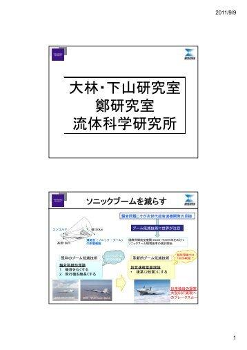 大林・下山研 - 東北大学 流体科学研究所