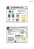 大林・下山研 - 東北大学 流体科学研究所 - Seite 2