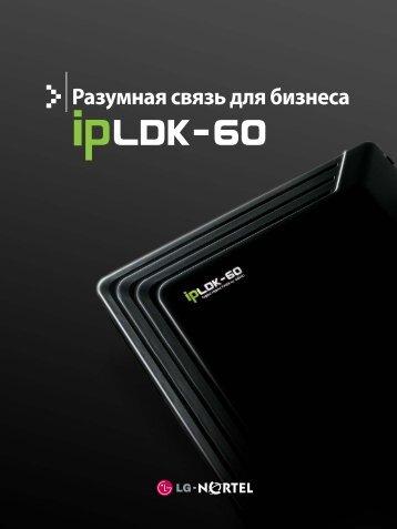ipLDK-60: Разумная связь для бизнеса